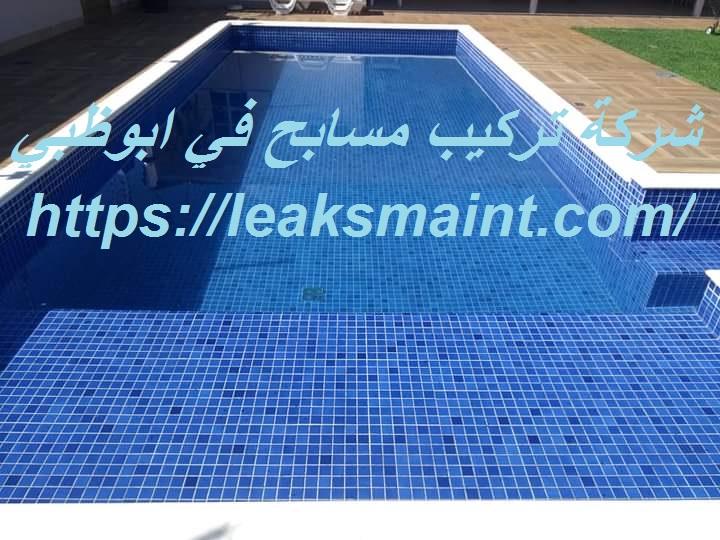 شركة تركيب مسابح في ابوظبي