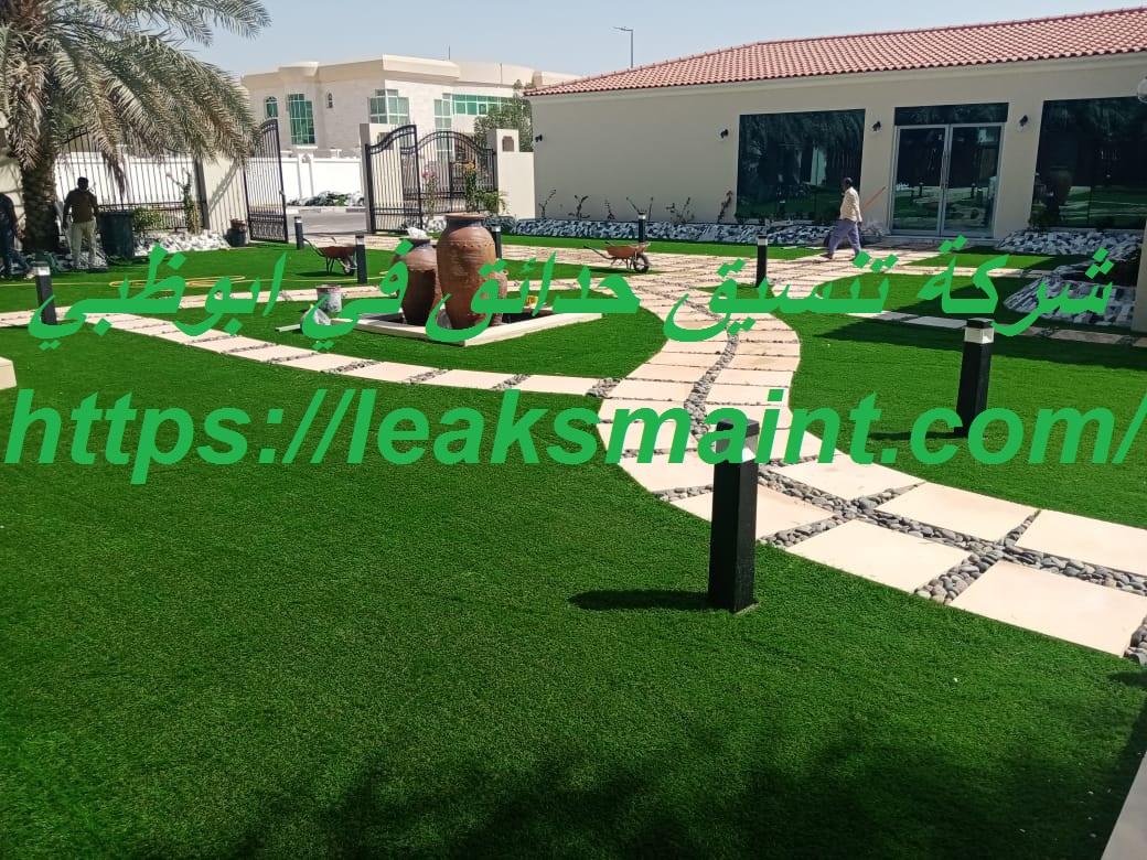 شركة تنسيق حدائق في ابوظبي