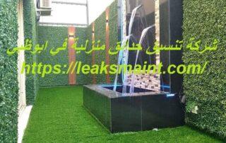 شركة تنسيق حدائق منزلية في ابوظبي