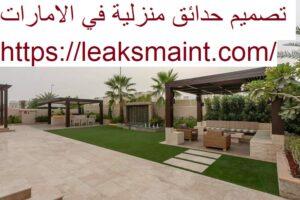 تصميم حدائق منزلية في الامارات