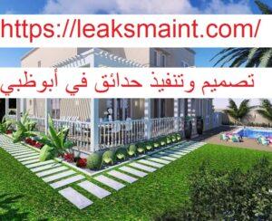 تصميم وتنفيذ حدائق في أبوظبي