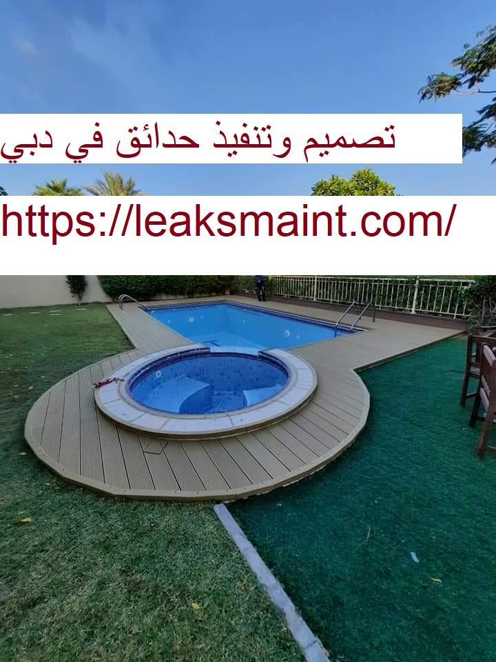 تصميم وتنفيذ حدائق في دبي