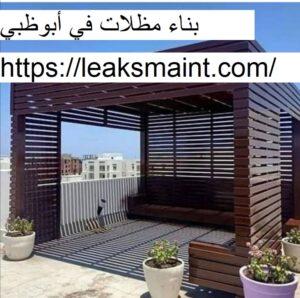 بناء مظلات في أبوظبي