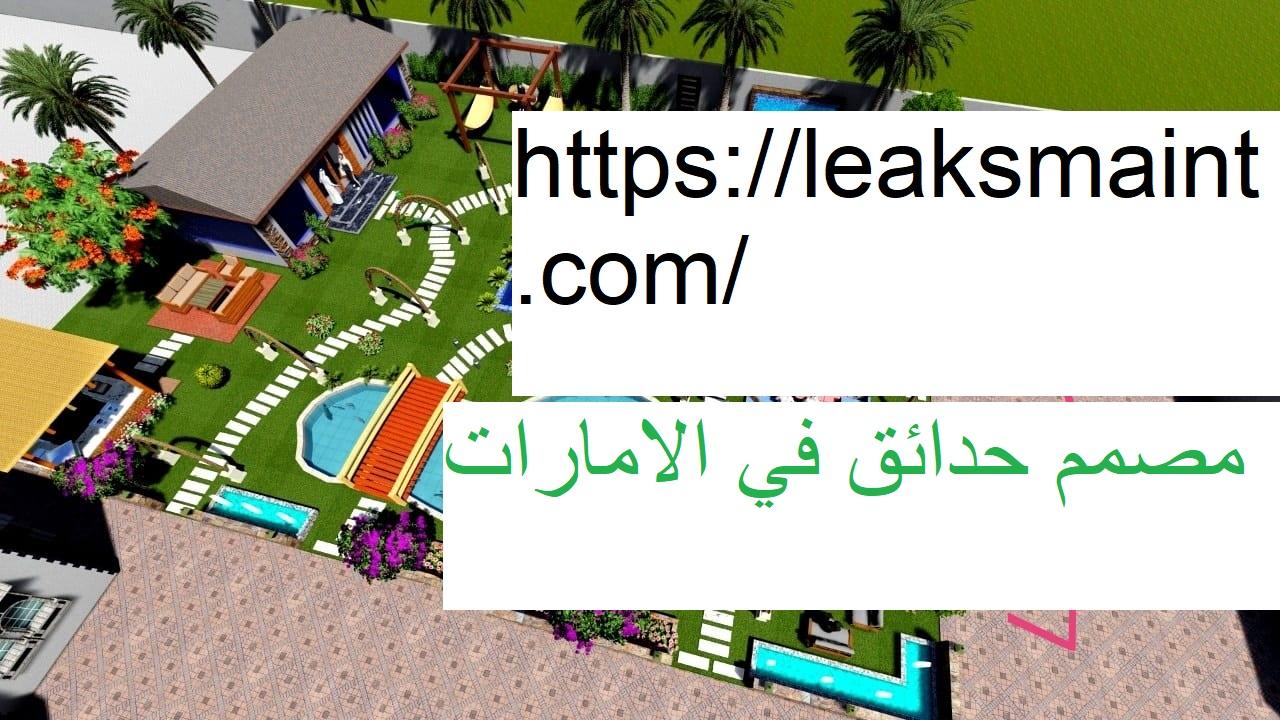 مصمم حدائق في الامارات