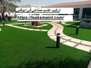 تركيب عشب صناعي في ابوظبي