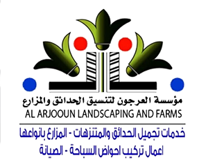 شركة العرجون |0566776459 Logo